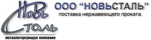 ООО  НОВЬСТАЛЬ Поставка нержавеющего проката
